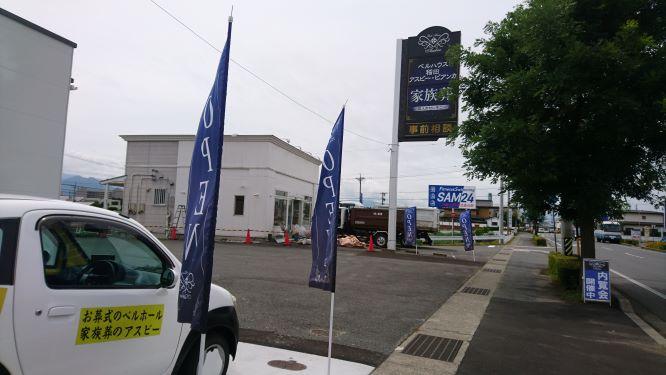 naganosi sougisya kazokusou beruhausu asubibiannka nairankai nobori kandan.JPG